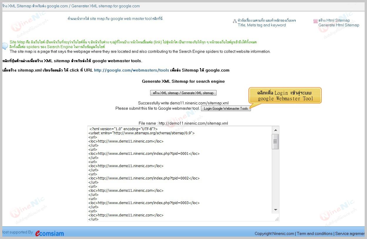 websitebuilder ninenic sitemap2 1 jpg
